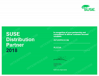 Сертификат SUSE Distribution Partner - 2018