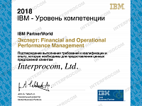 Сертификат IBM Эксперт: Financial and Operational Performance Management / Решения для управления финансовой и операционной эффективностью - 2018